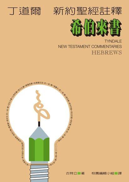 丁道爾新約聖經註釋——希伯來書(數位典藏版)