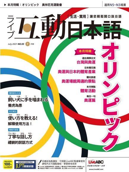 Live互動日本語 07月號/2021 第55期