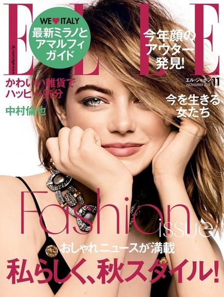 ELLE 2018年11月號 【日文版】