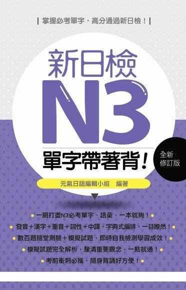 新日檢N3單字帶著背!(全新修訂版)