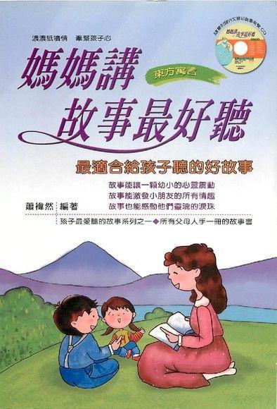 媽媽講故事最好聽:東方寓言