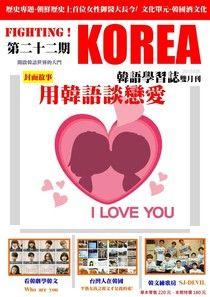 Fighting!KOREA韓語學習誌雙月刊 08月號/2015 第22期