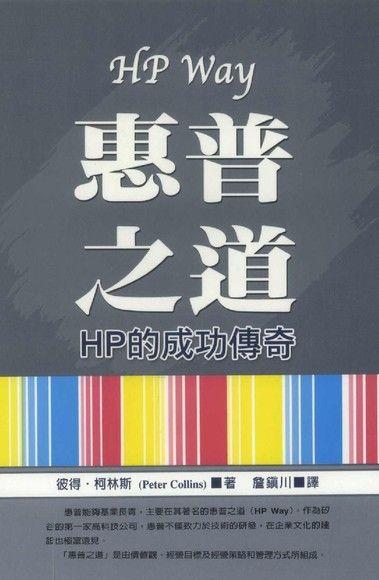 惠普之道 HP WAY:HP的成功傳奇
