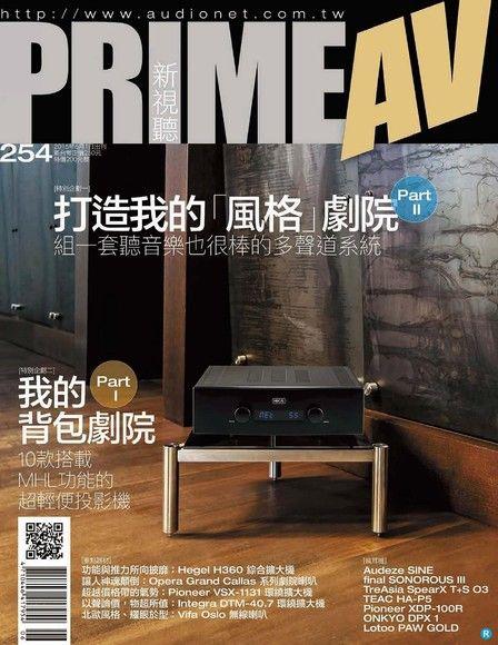 PRIME AV 新視聽 06月號/2016 第254期