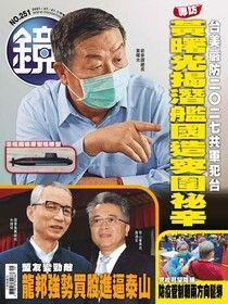 鏡週刊 第251期 2021/07/21