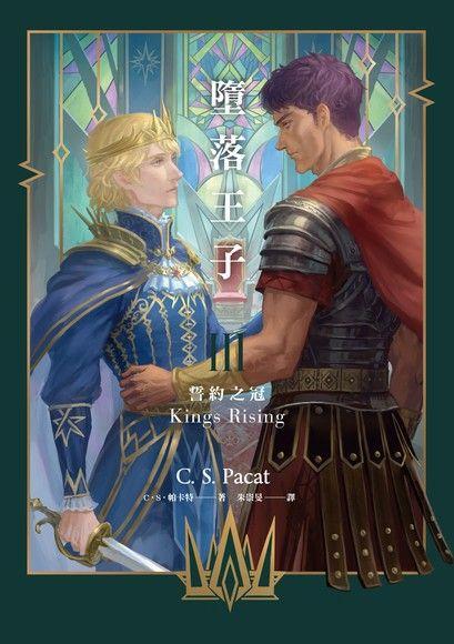 墮落王子Ⅲ:誓約之冠