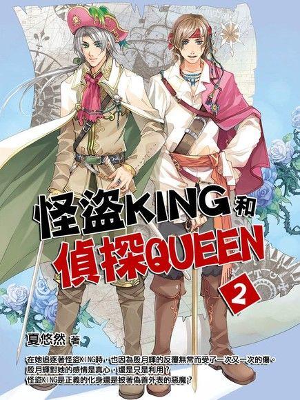 怪盜KING和偵探QUEEN2
