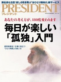 PRESIDENT 2019年3.4號 【日文版】