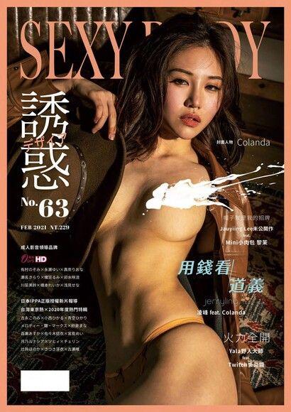 【全見版】SEXY BODY 誘惑誌 63期