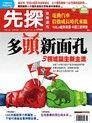先探投資週刊 第1793期 2014/08/29