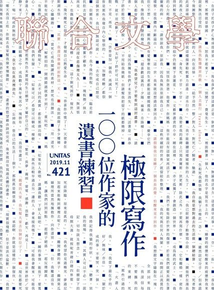 聯合文學 11月號 2019/第421期