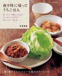 晚上九點的居家晚餐(日文書)