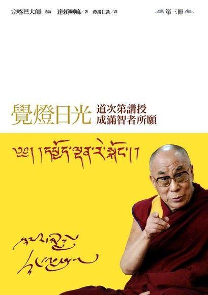 覺燈日光(第三冊)