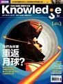 BBC知識 Knowledge 06月號/2017 第70期
