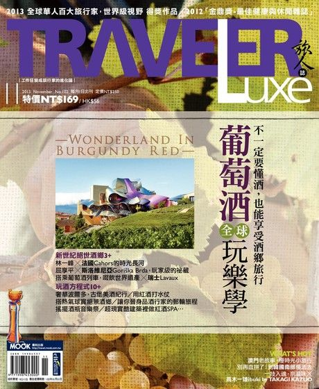 TRAVELER luxe旅人誌 11月號/2013 第102期