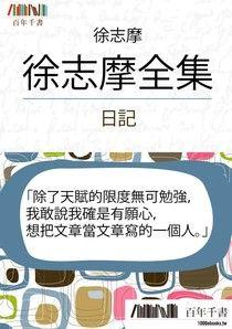 徐志摩全集(三)日記