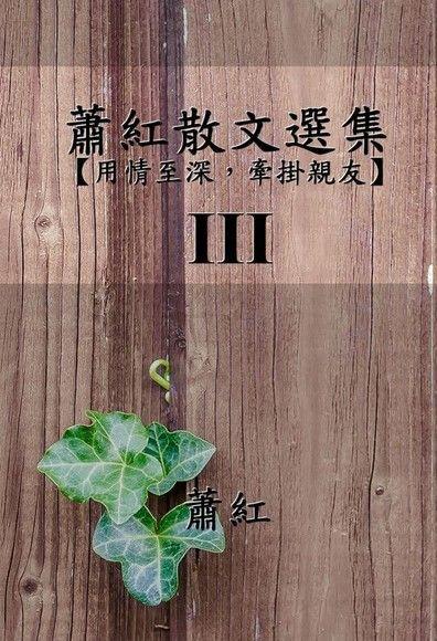 蕭紅散文選集III