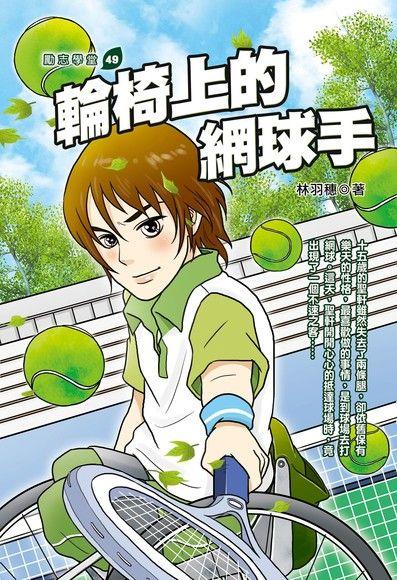 輪椅上的網球手