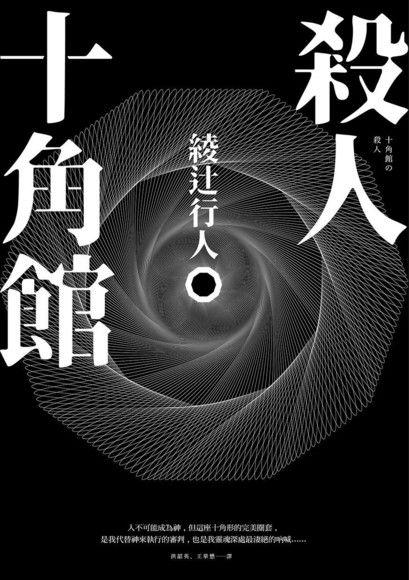 殺人十角館【30週年紀念愛藏版】
