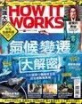 HOW IT WORKS知識大圖解國際中文版 09月號/2017 第36期