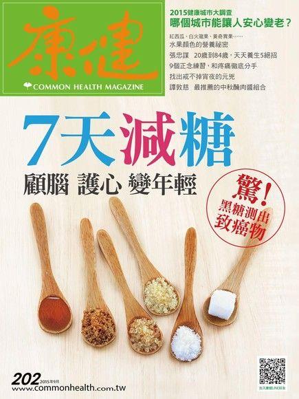 康健雜誌 09月號/2015 第202期