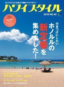 HAWAII STYLE No.46【日文版】