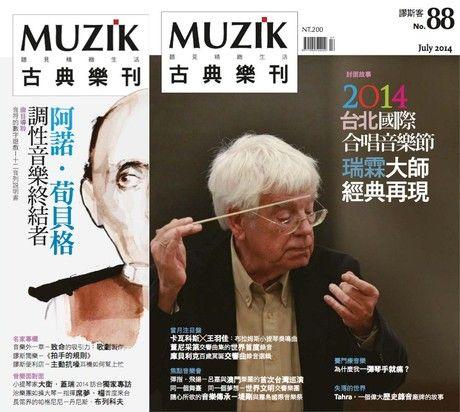 MUZIK古典樂刊 07月號/2014 第88期