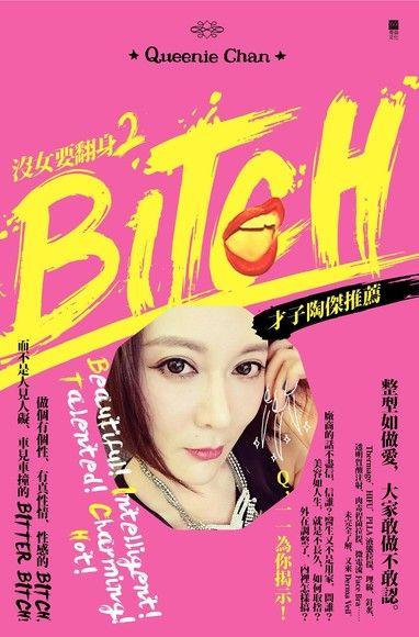 沒女要翻身(2)BITCH