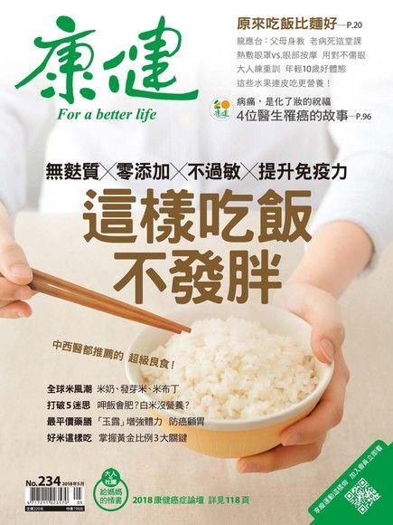 康健雜誌 05月號2018 第234期