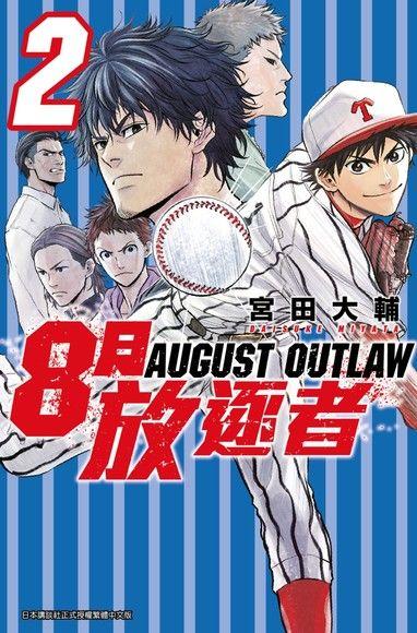 8月放逐者(02)