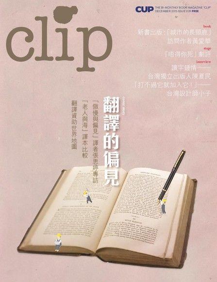 clip 12月號/2015 第39期