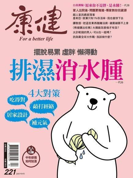 康健雜誌 04月號/2017 第221期