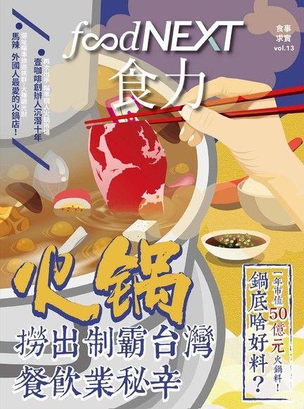食力13:火鍋撈出制霸台灣餐飲業秘辛