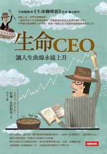 生命CEO