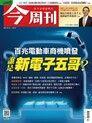 今周刊 第1258期 2021/02/01