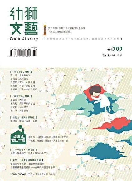 幼獅文藝2013.01月號 精選版