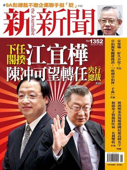 新新聞 第1352期 2013/01/31