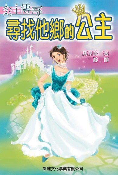 公主傳奇1 :尋找他鄉的公主