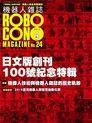 ROBOCON 機器人雜誌第24期 2015年9月號