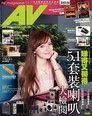 AV magazine周刊 567期 2013/05/17