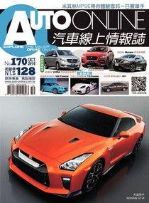 AUTO-ONLINE汽車線上情報誌 10月號/2016 第170期