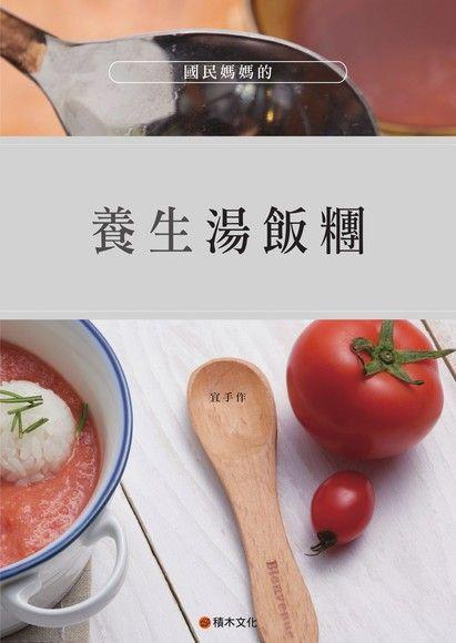 國民媽媽的養生湯飯糰