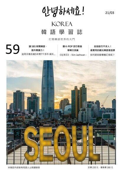 Fighting!KOREA韓語學習誌月刊 03月號/2021 第59期