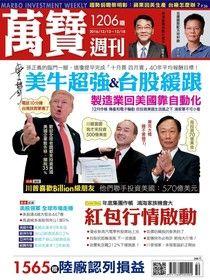 萬寶週刊 第1206期 2016/12/09
