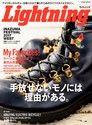 Lightning 2017年4月號 Vol.276 【日文版】