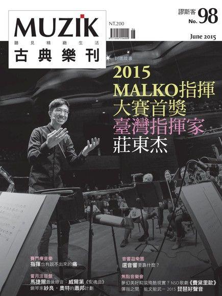 MUZIK古典樂刊 06月號/2015 第98期 (左翻)