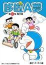 哆啦A夢 第85包 電子版