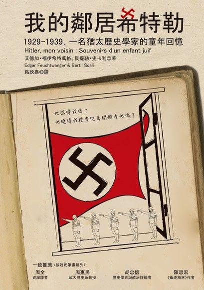 我的鄰居希特勒