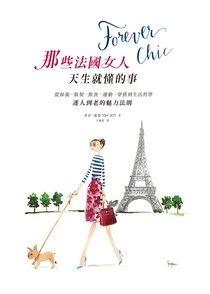 Forever chic:那些法國女人天生就懂的事