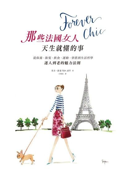 Forever chic:那些法國女人天生就懂的事.從保養、妝髮、飲食、運動、穿搭到生活哲學,一輩子迷人的魅力法則